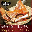 『秋鮭カマ:甘塩鮭たっぷり1キロ』(500g入りx2パック)...