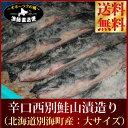新巻鮭 送料無料『辛口西別鮭山漬造り:大サイズ*輪切りカット済』(西別鮭完成時2.1-2.4kg前後) 辛口 山漬け ぼたっこのし ギフト 贈答用