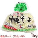 沖縄そば 1kg(200g×5P) /個食パック サン食品