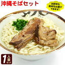 沖縄そば 1人前セット(照喜名そば180g、そばだし、具材、赤黄箸) |照喜名製麺所