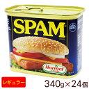 【沖縄ホーメル】スパムSPAM レギュラー(ランチョンミート)340g×24個<1ケース>