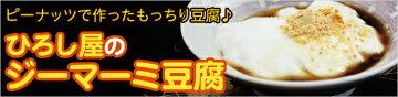 ひろし屋ジーマミ豆腐