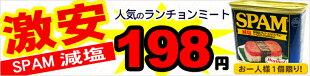 スパム減塩198円!