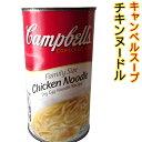 キャンベルスープ チキンヌードル 635g ファミリーサイズ