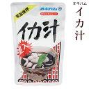 【オキハム】イカ汁 350g