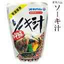 【オキハム】ソーキ汁(みそ味)400g