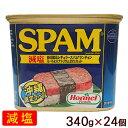 【沖縄ホーメル】スパムSPAM 減塩(ランチョンミート)340g×24個<1ケース>