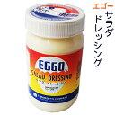 【EGGO】エゴー サラダドレッシング450g │沖縄で定番のマヨネーズ│