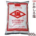 とみしろ塩 800g │沖縄の塩│