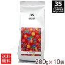 ショッピングコーヒー 35COFFEE 和琉Cafeシリーズ200g×10袋 【送料無料】 |サンゴロースト 珊瑚コーヒー 珊瑚珈琲 35コーヒー サンゴコーヒー|