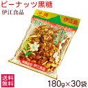 【送料無料】伊江食品 ピーナッツ黒糖180g×30袋<1ケース>