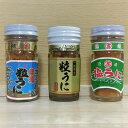2種の粒うに&塩うに 3本セット 瓶詰 送料無料 一回のご注文で1セット限り 粒うに 塩うに 雲丹 うに 日本海 島根 隠岐 海士 海士町