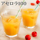 【送料無料】アセロラ100 24本セット|アセロラ|ジュース...