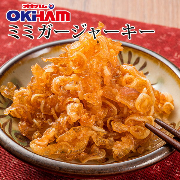 オキハム ミミガージャーキー 28g|沖縄土産|...の商品画像