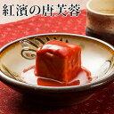 紅濱の唐芙蓉(豆腐よう) 5個瓶(紅)|発酵食品|アミノ酸|泡盛[食べ物>沖縄料理>とうふよう]