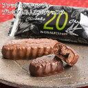 【送料無料】ファッションキャンディ プレミアムちんすこうショコラ(箱)5箱セット|チョコレート|お土産|ショコラ[食べ物>お菓子>ちんすこう]
