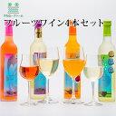 【送料無料】フルーツワイン4本セット 4箱セット|フルーツワイン|沖縄|ワイン[飲み物>お酒>ワイン]