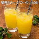 【送料無料】青切りシークワーサー100 500ml 24本セ...