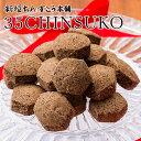 35CHINSUKO 珊瑚礁 エコ お土産[食べ物>お菓子>ちんすこう]