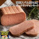 減塩スパム(SPAM)・ポークランチョンミート|沖縄土産|保存食[食べ物>缶詰>ポークランチョンミート]