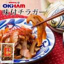 沖縄しま豚 チラガースライス 250gコラーゲン|美肌|美容[食べ物>お肉>チラガー]【6_1ss】