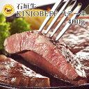 【送料無料】石垣牛KINJOBEEF ステーキ 400g|和牛|石垣牛|ステーキ[食べ物>お肉>石垣牛]