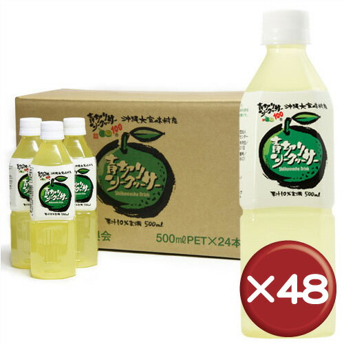 送料無料青切りシークワーサー500mlペットボトル×48本ノビレチン・ビタミンC[飲み物>ソフトドリ