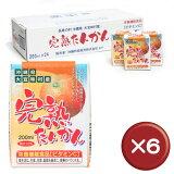 冬の沖縄の人気フルーツたんかんをジュースに!甘さと酸味がバランスよく美味しい!さらにビタミンCの栄養機能食品で美容健康にも最適!|完熟たんかん完熟たんかん 200ml×6本ビタミン