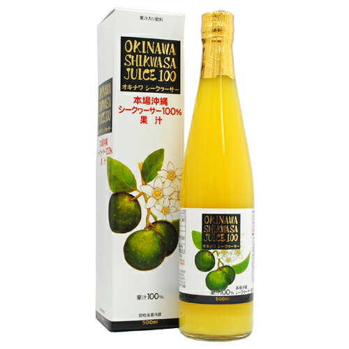オキナワシークヮーサー100ノビレチン・クエン酸・ビタミンC[飲み物>ソフトドリンク>シークワーサー
