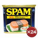 【送料無料】減塩スパム(SPAM)・ポークランチョンミート 24缶セット|沖縄土産|保存食[食べ物>