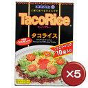 【送料無料】オキハム タコライス ファミリーパック 5個セット|沖縄土産|B級グルメ[食べ物>沖縄料理>タコライス]