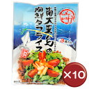 南大東島の海鮮タコライス(3袋入り) 10個セット|沖縄土産|B級グルメ[食べ物>沖縄料理>タコライス]