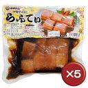 豚肉料理の多い沖縄でも特に人気の沖縄風豚角煮ラフテー。口の中でとろけるジューシーな豚肉料理です。沖縄土産にもおすすめです。|沖縄風豚角煮らふてぃ|送料無料【送料無料】オキハム 沖縄風豚角煮らふてぃ(ラフテー) 450g 5袋セット|沖縄土産|B級グルメ[食べ物>お肉>ラフテー]