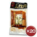 【送料無料】職人仕込三枚肉沖縄伝統の味500g 20袋セット|沖縄土産|B級グルメ[食べ物>お肉>ラフテー]