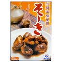 沖縄美味御前 そーき 250g|沖縄土産|B級グルメ[食べ物>お肉>ソーキ]