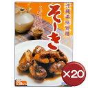 【送料無料】沖縄美味御前 そーき 250g 20箱セット|沖縄土産|B級グルメ[食べ物>お肉>ソーキ]