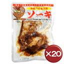 オキハム 沖縄そば屋の味 ソーキ 90g 20袋セット|沖縄土産|B級グルメ[食べ物>沖縄料理>沖縄そば]