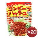 オキハム ミニコンビーフハッシュ 75g 24袋セット|沖縄土産|保存食|レトルト[食べ物>缶詰>コンビーフハッシュ]