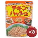 オキハム チキンハッシュ 80g 3袋セット|沖縄土産|保存食[食べ物>缶詰>コンビーフハッシュ]