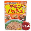 オキハム チキンハッシュ 80g 24袋セット|沖縄土産|保存食[食べ物>缶詰>コンビーフハッシュ]