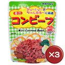 オキハム ミニコンビーフ 65g 3袋セット 沖縄土産 保存食[食べ物>缶詰>コンビーフ]