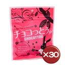 琉球黒糖 チョコっとう 40g 30袋セット 沖縄お土産 お茶菓子[食べ物>お菓子>黒糖]【point10】