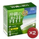 【送料無料】沖縄の青汁 30包入 2個セット食物繊維・カロチン・ルテオリンがたっぷり|花粉症|アトピー[健康食品>健康飲料>青汁]