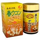 比嘉製茶 春ウコン+アガリクス粒 700粒クルクミン・キノコ菌糸体|[健康食品>サプリメント>ウコン]