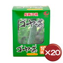 【送料無料】比嘉製茶 ゴーヤー茶 ティーバッグ(10袋入り) 20個セット共役リノール酸・ビタミンC||夏バテ|[飲み物>お茶>ゴーヤ茶]