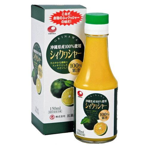 比嘉製茶シークヮシャー100%果汁(シークワーサージュース)150mlノビレチン・ビタミンC・クエン