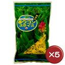 【送料無料】比嘉製茶 春ウコンスライス 5袋セットクルクミン・ターメロン・クルクモール[飲み物>お茶>ウコン茶]