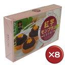【送料無料】紅芋モンブラン(小)6個入 8箱セット|取り寄せ|洋菓子|プレゼント[食べ物>スイーツ・ジャム>ケーキ]