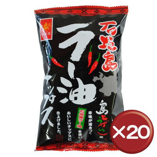 【送料無料】石垣島ラー油チップス 20袋セット|お取り寄せ|おやつ|あて[食べ物>お菓子>チップス]
