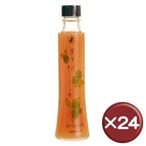 【送料無料】飲むフルーツ酢 グァバ 200ml 24本セットビタミンC・クエン酸 がたっぷり 便秘予防 たまご肌 [健康食品>健康飲料>フルーツ酢]